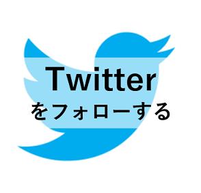 バナー(twitter)