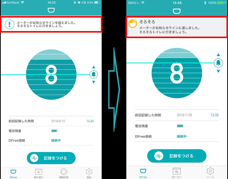 app更新_バナー.png