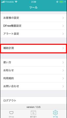 App更新_補助計測