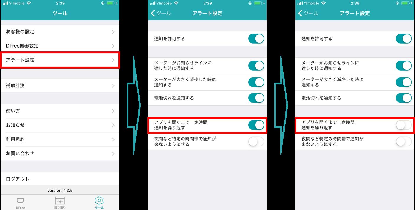 app更新_通知